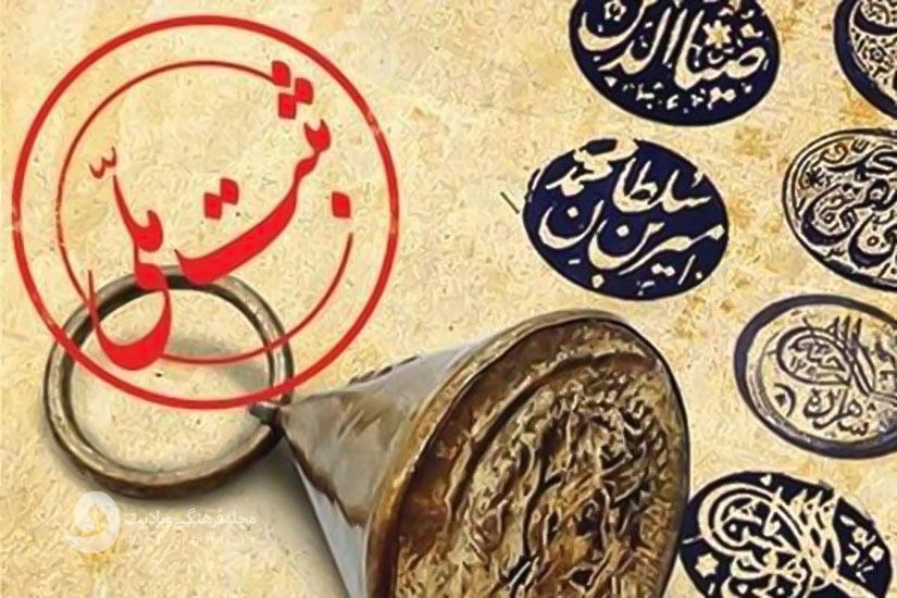 آثار ملی ایران ؛ ملی پوشان تاریخی ایران