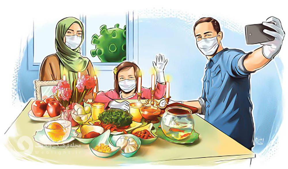 آئین های ایرانی ، ویروس کرونا و یک فرصت استثنایی