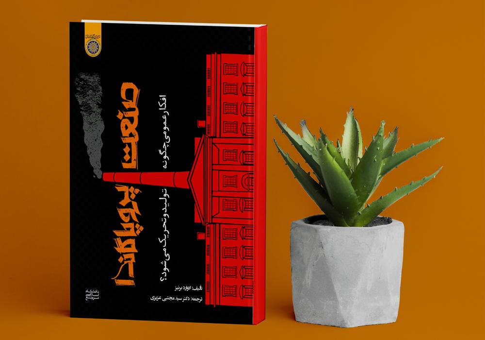 کتاب صنعت پروپاگاندا